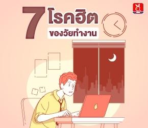 7 โรคฮิตของคนวัยทำงาน