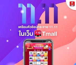 เตรียมตัวช้อปกระจาย 11.11 ในเว็บ Tmall