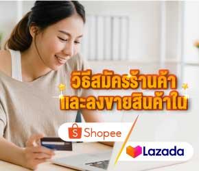 วิธีสมัครร้านค้าและลงขายสินค้าใน Shopee และ Lazada