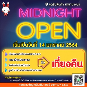 แจ้งประกาศเปิด Auto สาขา07 บางนา เริ่มเปิดวันที่ 14 มกราคม 2564
