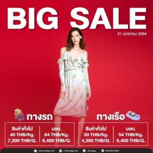 โปรโมชั่นวันที่ 21 : Big sale