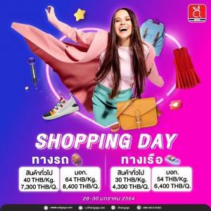 โปรโมชั่นวันที่ 28-30  :  Shopping Day