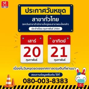 แจ้งประกาศ ขอปิดทำการสาขาทั่วไทย วันที่ 20-21 กุมภาพันธ์ 2564