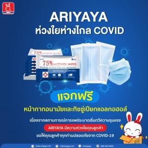 ariyaya ห่วงใยห่างไกล COVID เเจกฟรี หน้ากากอนามัยเเละทิชชู่เปียกแอลกอฮอล์