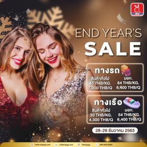 โปรวันที่ 28-29 ธันวาคม 2563  End Year Sale