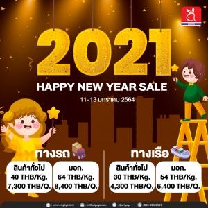 โปรโมชั่นวันที่ 11-13 Happy New Year Sale