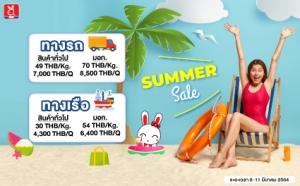 โปรโมชั่น Summer sale
