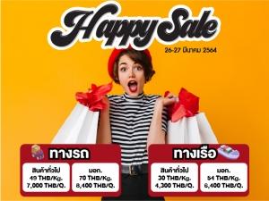 โปรโมชั่น Happy sale