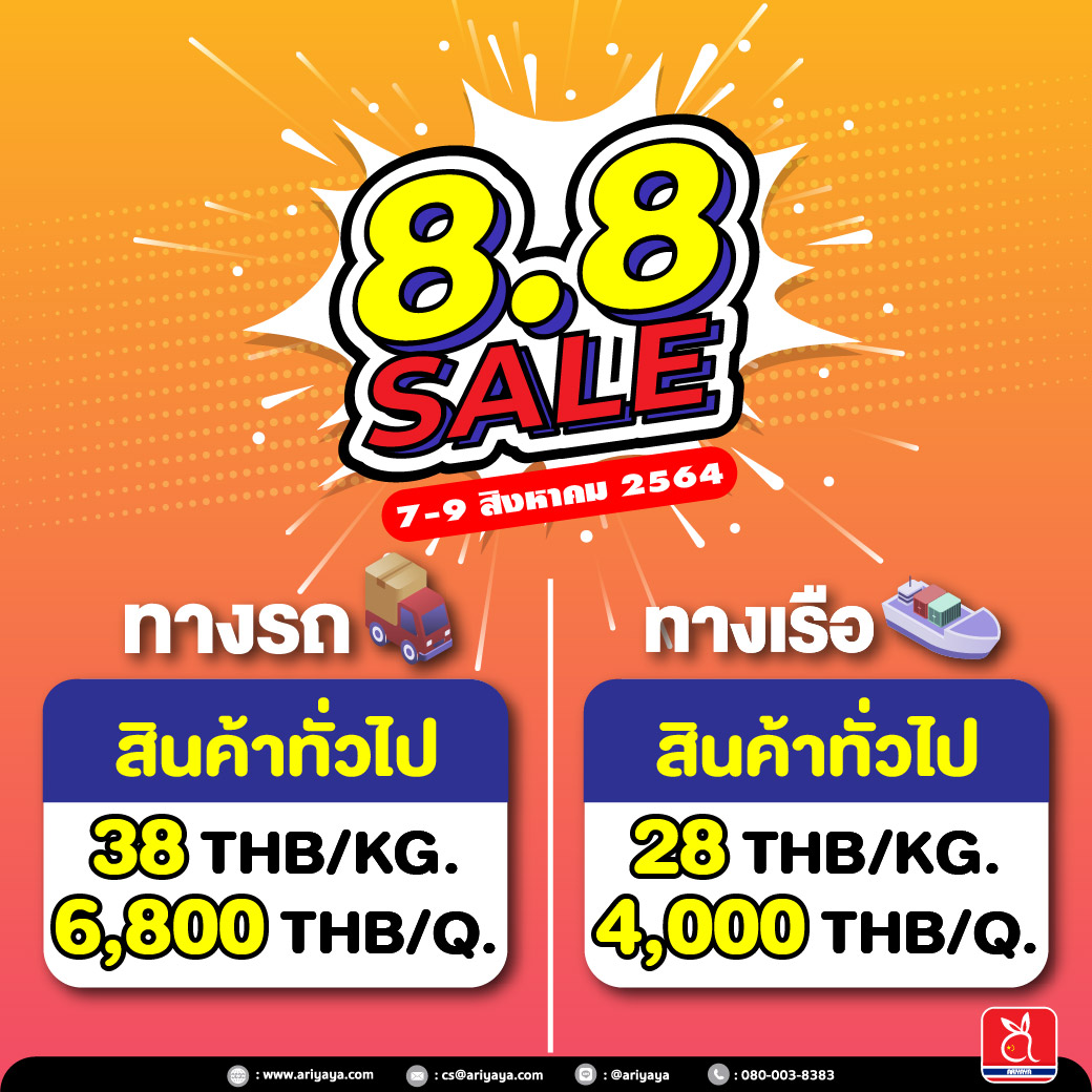 Taobao tmall 1688 นำเข้าสินค้าจากจีน สั่งสินค้าจากจีน สั่งของจากจีน